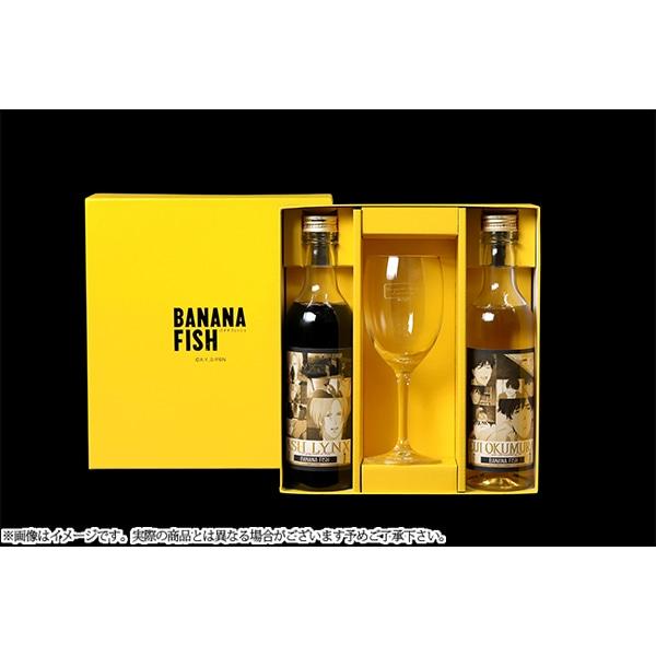 BANANA FISH ワインセット【受注生産限定商品】