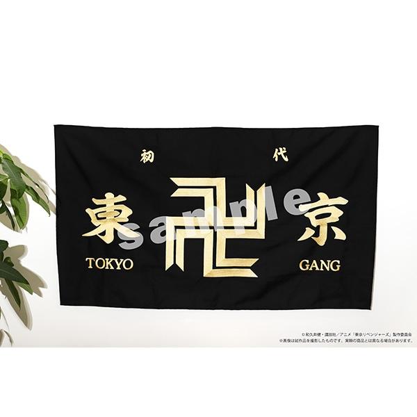 TVアニメ『東京リベンジャーズ』 東京卍會旗 刺繍タペストリー【受注生産商品】