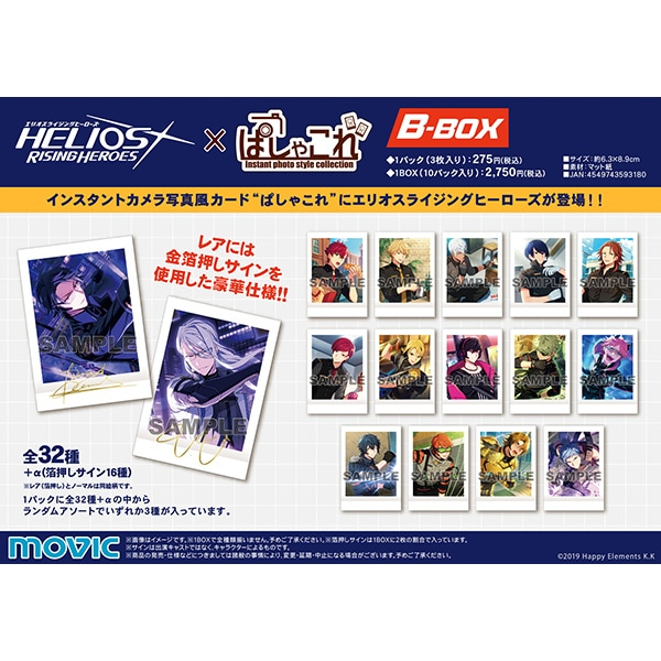 エリオスライジングヒーローズ ぱしゃこれ B-BOX