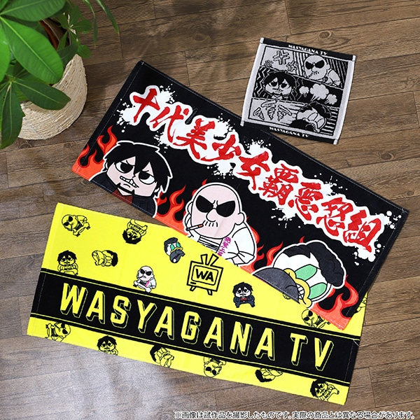 マフィア梶田と中村悠一の「わしゃがなTV」 ハンドタオル