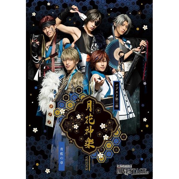 【BD】2.5次元ダンスライブ「ALIVESTAGE」Episode 2『月花神楽 -青と緑の物語-』