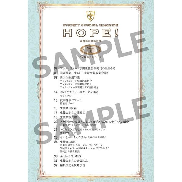 「コードギアス 反逆のルルーシュ」生徒会報HOPE!〜生徒会発行学園誌〜 Volume.1