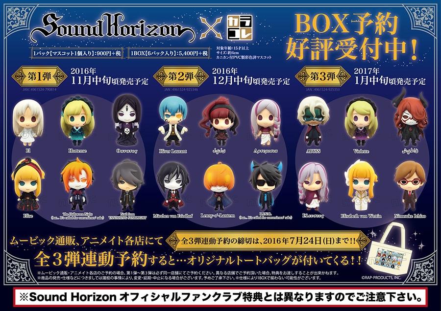 Sound Horizon カラコレ第2弾