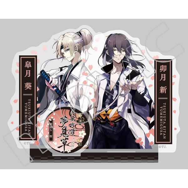 ツキウタ。 月歌奇譚-夢見草- アクリルスタンド 皐月 葵