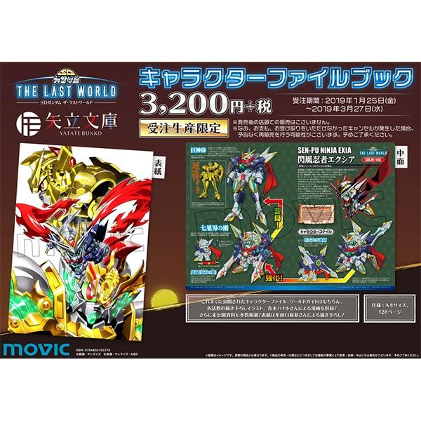 SDガンダム ザ・ラストワールド キャラクターファイルブック【受注生産限定商品】