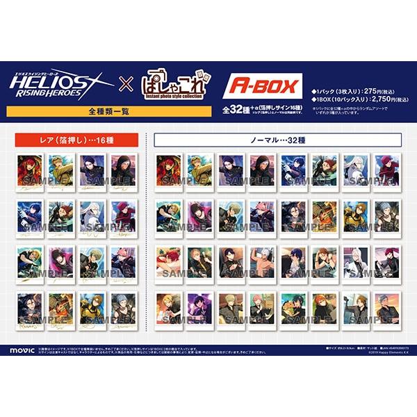 エリオスライジングヒーローズ ぱしゃこれ A-BOX