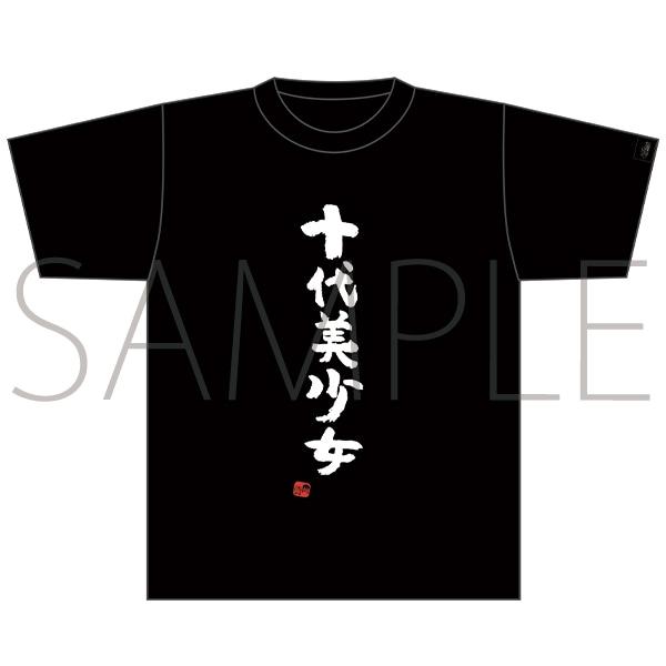 マフィア梶田と中村悠一の「わしゃがなTV」 Tシャツ 十代美少女 XLサイズ