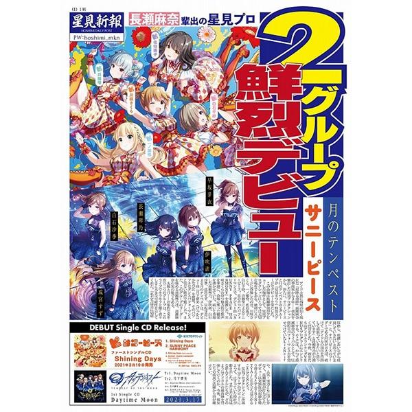 IDOLY PRIDE 1 (完全生産限定)【DVD】 早期予約特典付き
