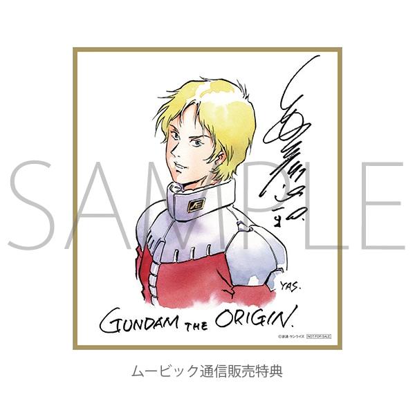 機動戦士ガンダム THE ORIGIN 豪華設定資料集【受注生産商品】
