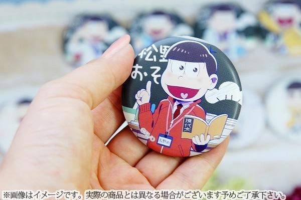 おそ松さん キャラバッジコレクション 先生