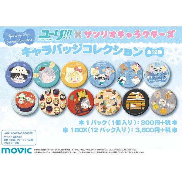 ユーリ!!! on ICE キャラバッジコレクション ユーリ×サンリオ