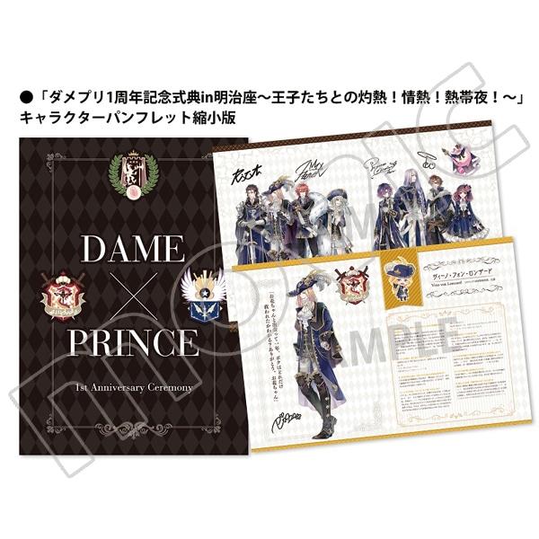 【DVD】ダメプリ ANIME CARAVAN 上巻