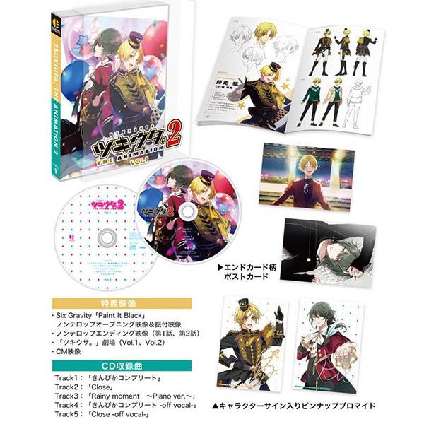 【DVD】ツキウタ。 THE ANIMATION2 第1巻