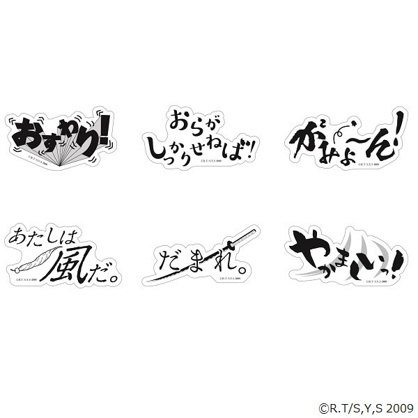 犬夜叉-アニメの軌跡展- ステッカーセットB