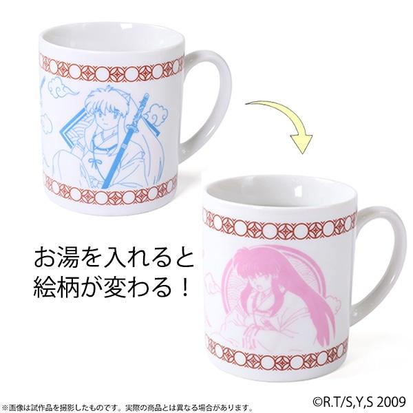 犬夜叉-アニメの軌跡展- 感温マグカップ