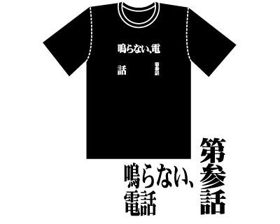 「新世紀エヴァンゲリオン」全話Tシャツ/第参話