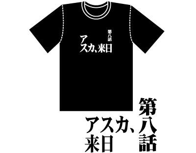 「新世紀エヴァンゲリオン」全話Tシャツ/第八話