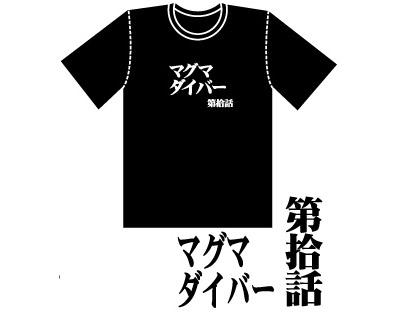 「新世紀エヴァンゲリオン」全話Tシャツ/第拾話