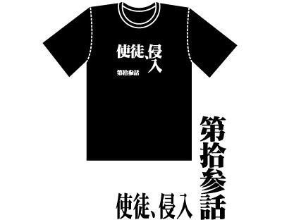 「新世紀エヴァンゲリオン」全話Tシャツ/第拾参話