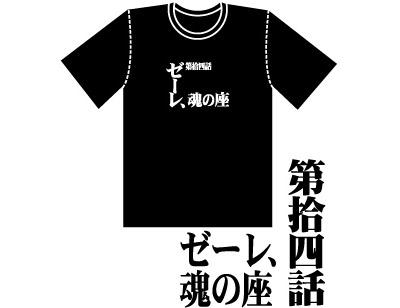 「新世紀エヴァンゲリオン」全話Tシャツ/第拾四話