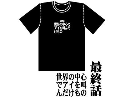 「新世紀エヴァンゲリオン」全話Tシャツ/最終話