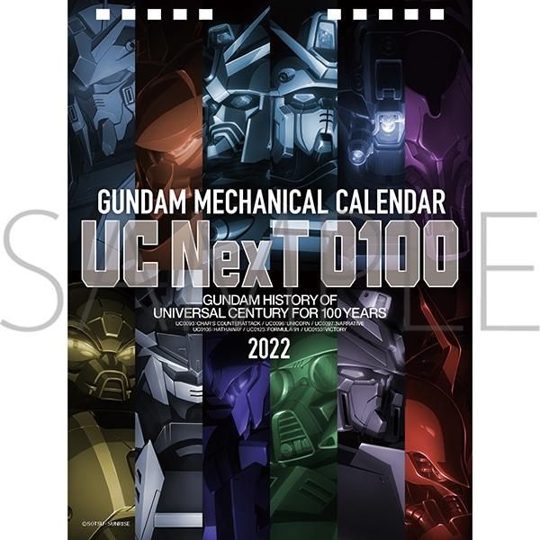 機動戦士ガンダム ガンダムメカニカルカレンダー2022 UC NexT 0100