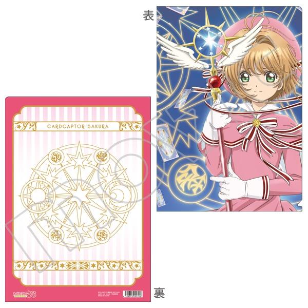 カードキャプターさくら クリアカード編 クリアファイル 桜