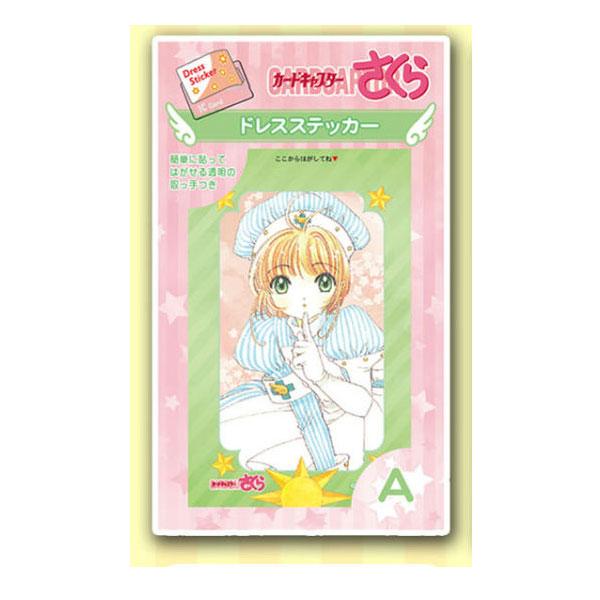 カードキャプターさくら(原作版) ドレスステッカー/桜