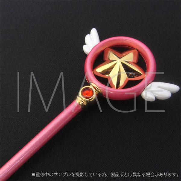カードキャプターさくら 木之本桜 所有:「星の杖」