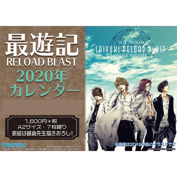 最遊記RELOAD BLAST(原作版) 2020年カレンダー