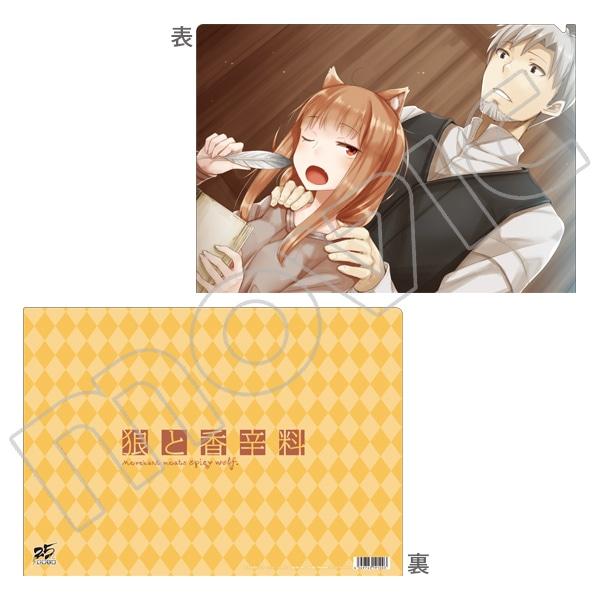 電撃祭(原作版) クリアファイル 狼と香辛料