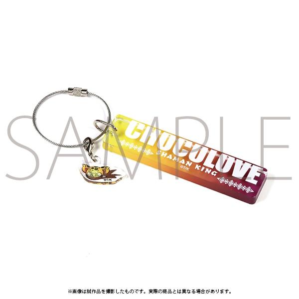 シャーマンキング展ゴーイング出雲開催記念通販 アクリルキーチャーム チョコラブ・マクダネル