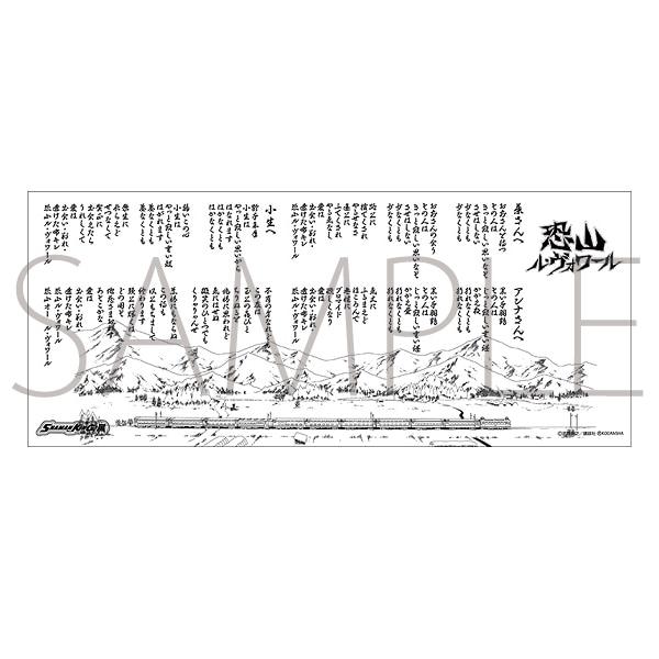 シャーマンキング展ゴーイング出雲開催記念通販 手ぬぐい 恐山ル・ヴォワール