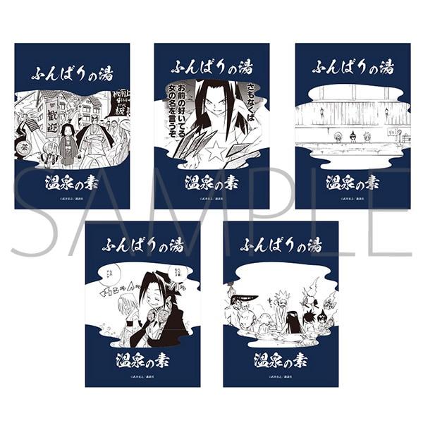 シャーマンキング展ゴーイング出雲開催記念通販 ふんばりの湯 温泉の素