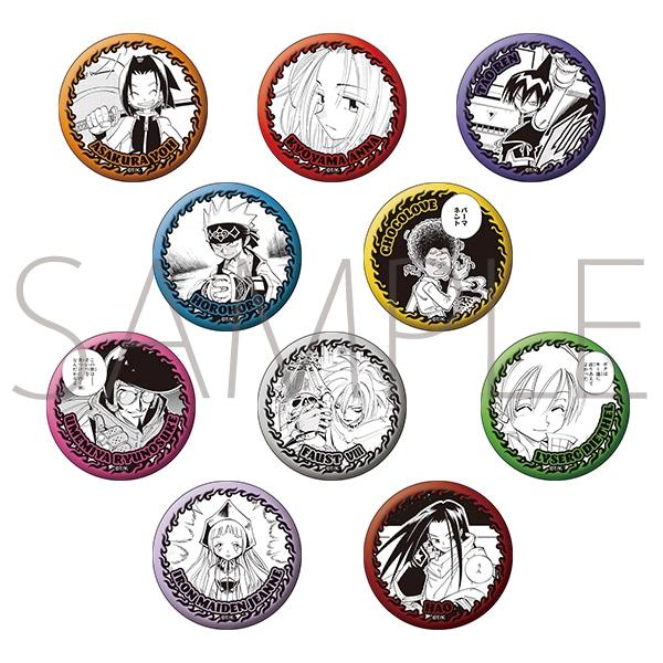 シャーマンキング展同時通販 キャラバッジコレクション(全10種)