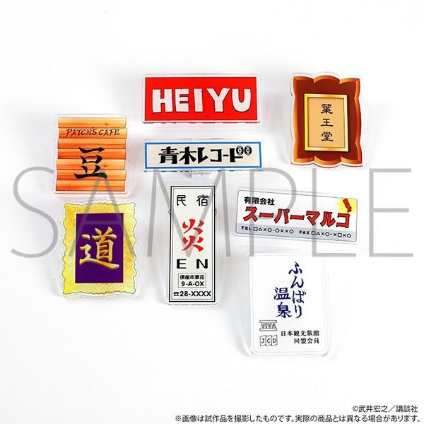 シャーマンキング展ゴーイング出雲開催記念通販 アクリル看板バッジコレクション(全8種)
