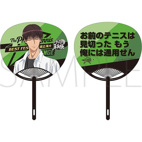 新テニスの王子様 うちわ 柳 蓮二