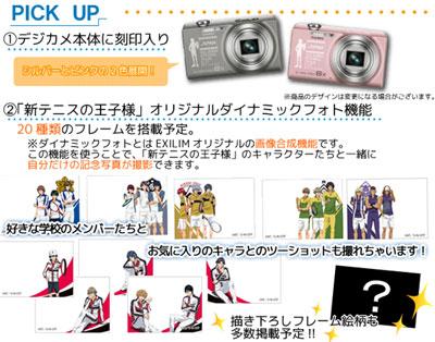 【送料無料】新テニスの王子様『新テニスの王子様×CASIO』コラボデジタルカメラ ピンク
