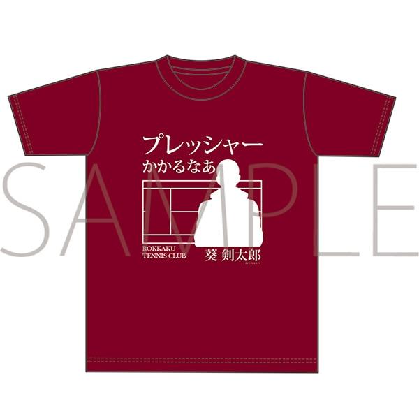 新テニスの王子様 Tシャツ 葵 剣太郎