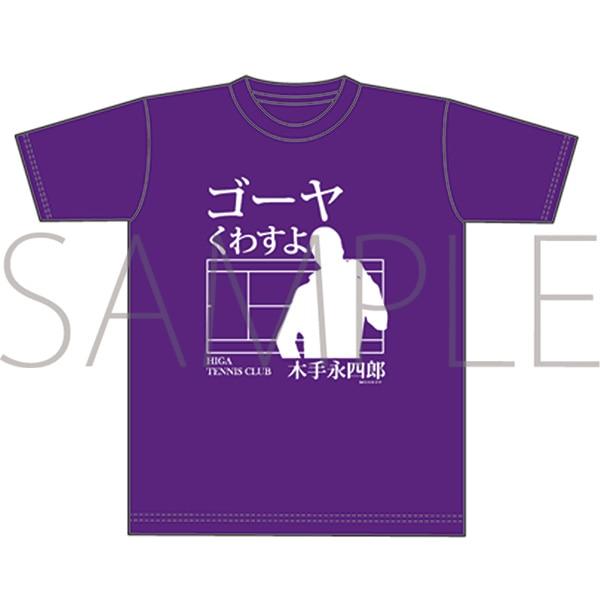 新テニスの王子様 Tシャツ 木手永四郎