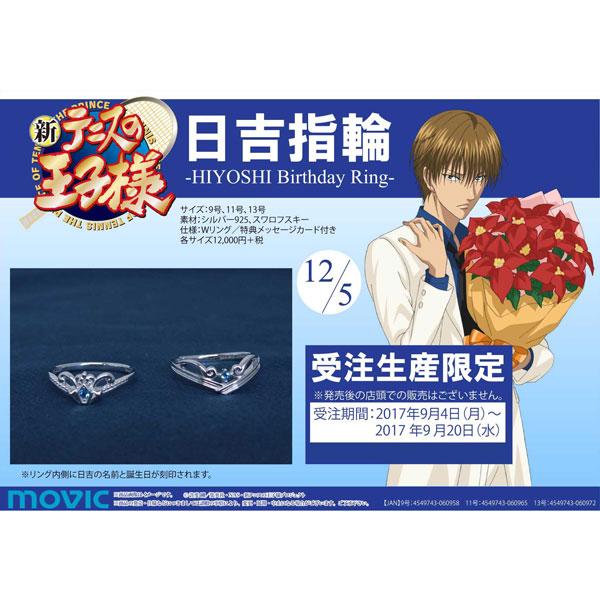 【11号】新テニスの王子様 日吉指輪〜HIYOSHI Birthday Ring〜【受注生産限定】