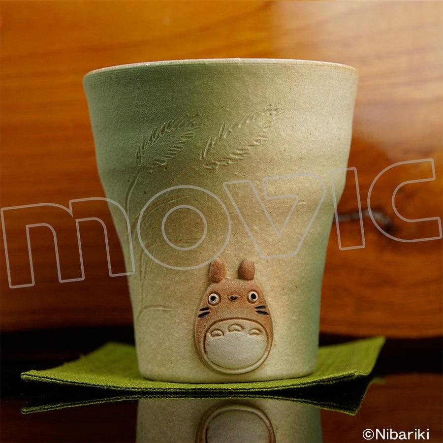 となりのトトロ 信楽焼フリーカップ/緑