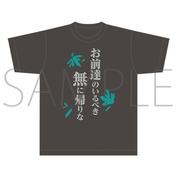 蒼穹のファフナー THE BEYOND Tシャツ セリフ
