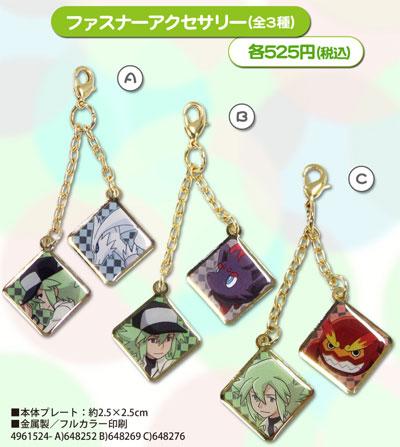 ポケットモンスター ファスナーアクセサリー/N、ゾロア