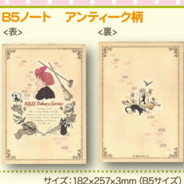 魔女の宅急便 B5ノート
