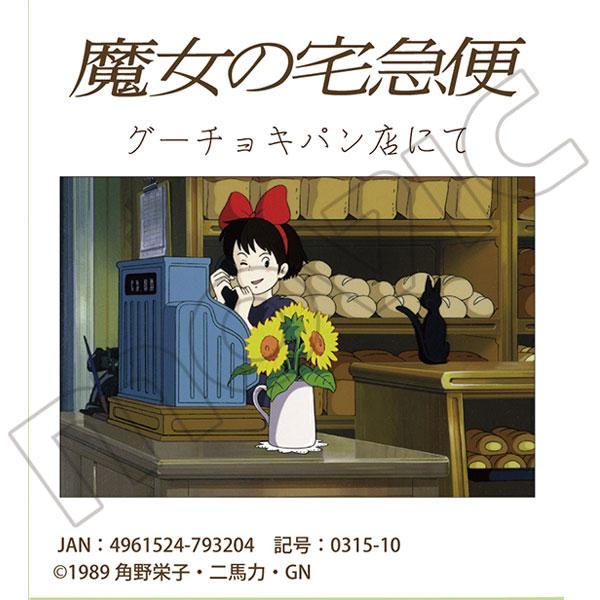 魔女の宅急便 ポストカード 食べ物シリーズ グーチョキパン店にて