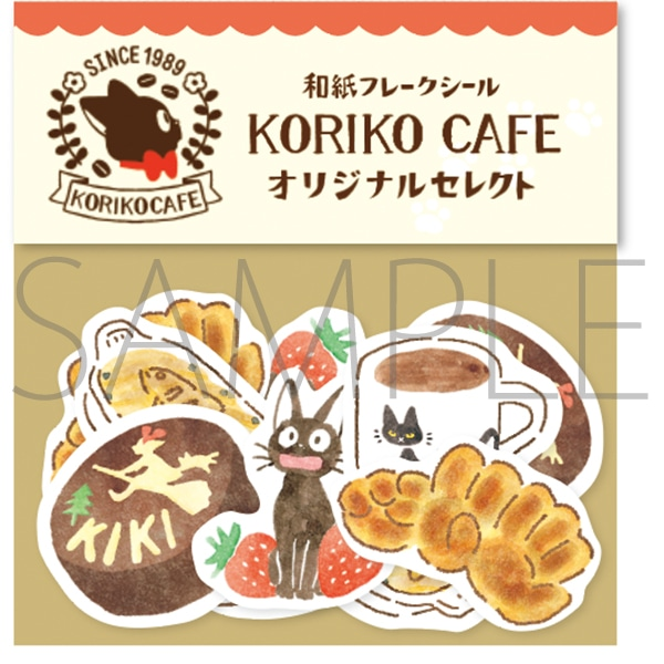 魔女の宅急便 和紙フレークシール KORIKO CAFE