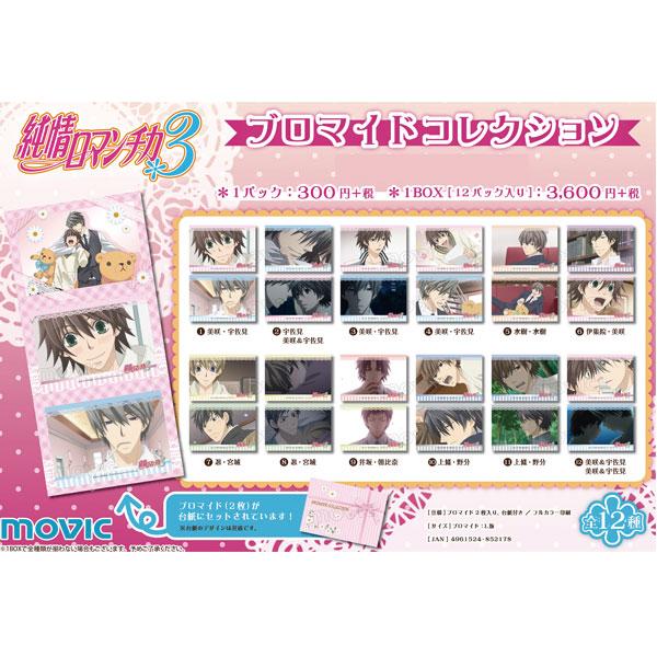 純情ロマンチカ3 ブロマイドコレクション