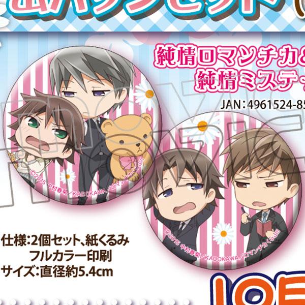 純情ロマンチカ3 缶バッジセット 純情ロマンチカ&純情ミステイク