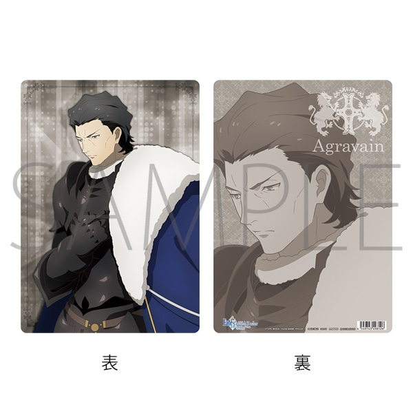 Fate/Grand Order -神聖円卓領域キャメロット- 下敷き アグラヴェイン